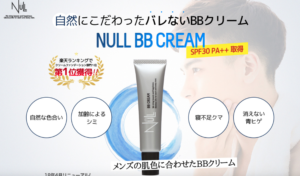 NULL BBクリームの口コミや効果まとめ!|ニキビ跡や青髭が綺麗に?!