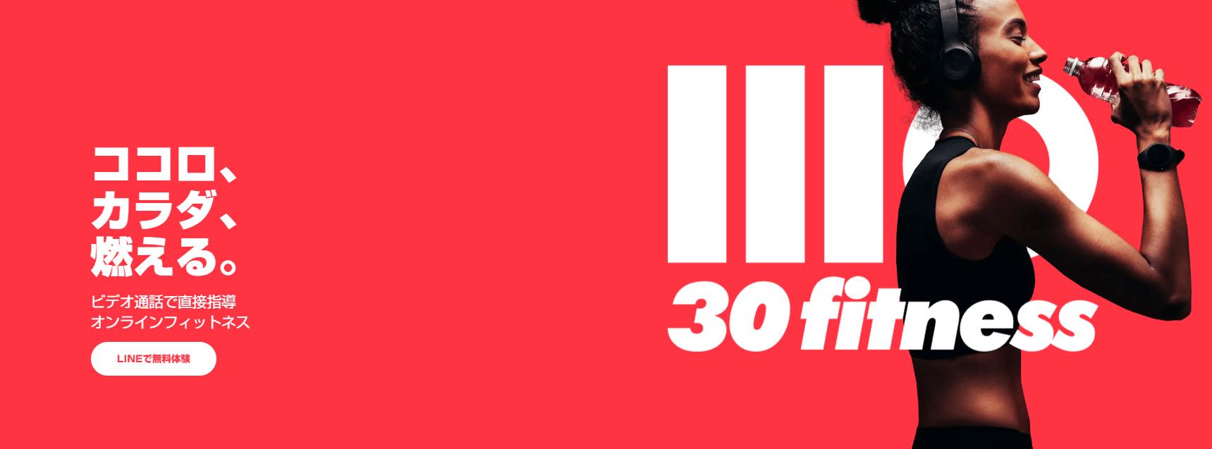 30fitness(サーティフィット)