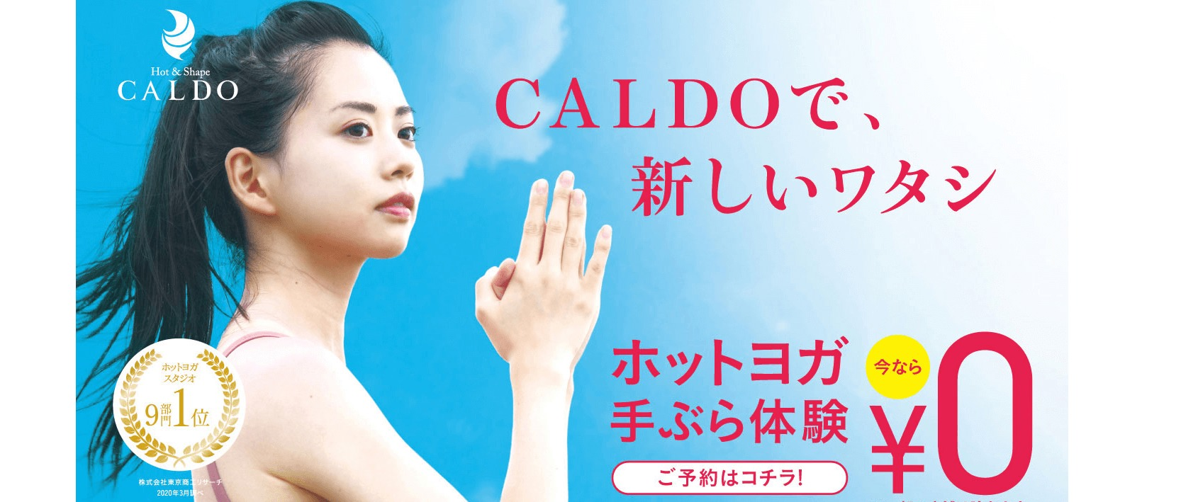 CALDO(カルド)