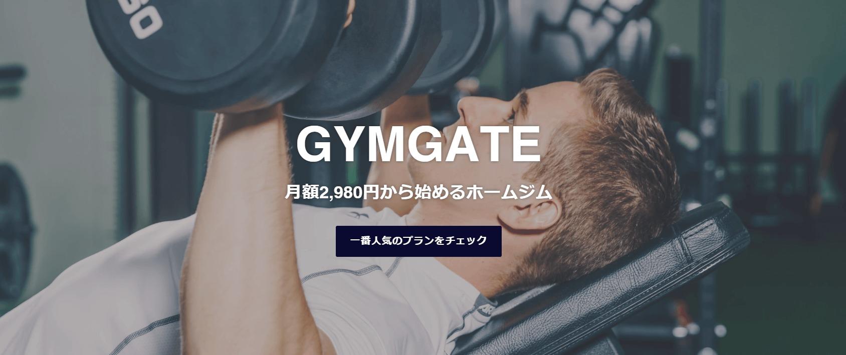 GYMGATE