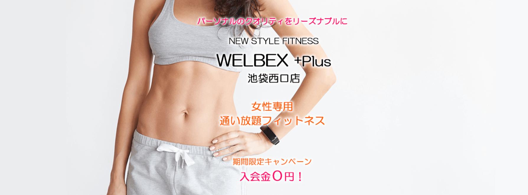 WELBEX+Plus(ウェルベックスプラス)
