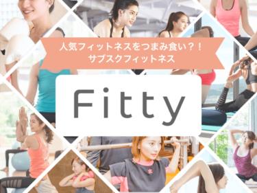 Fitty(フィッティー)の評判・口コミ徹底調査!安くてレッスン内容も豊富って本当?